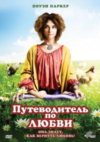 Смотреть Путеводитель по любви онлайн на Кинопод бесплатно