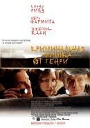 Смотреть фильм Криминальная фишка от Генри онлайн на Кинопод бесплатно