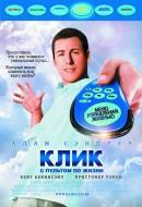 Смотреть фильм Клик: С пультом по жизни онлайн на KinoPod.ru платно