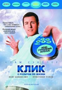 Смотреть Клик: С пультом по жизни онлайн на KinoPod.ru бесплатно