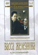 Смотреть фильм Васса Железнова онлайн на KinoPod.ru бесплатно