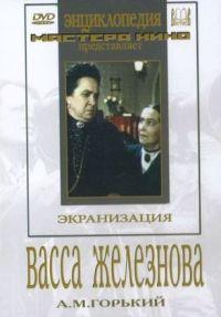 Смотреть Васса Железнова онлайн на Кинопод бесплатно