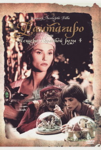 Смотреть Фантагиро, или Пещера золотой розы 4 онлайн на Кинопод бесплатно