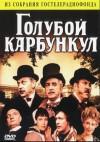 Смотреть фильм Голубой карбункул онлайн на KinoPod.ru бесплатно