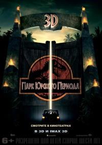 Смотреть Парк Юрского периода онлайн на Кинопод бесплатно