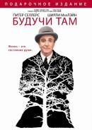 Смотреть фильм Будучи там онлайн на KinoPod.ru платно