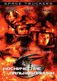 Смотреть Космические дальнобойщики онлайн на KinoPod.ru бесплатно