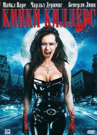 Смотреть Кинки Киллерс онлайн на Кинопод бесплатно