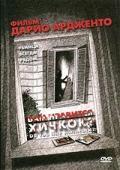 Смотреть фильм Вам нравится Хичкок? онлайн на KinoPod.ru бесплатно