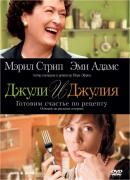Смотреть фильм Джули и Джулия: Готовим счастье по рецепту онлайн на KinoPod.ru платно