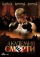 Смотреть фильм Академия смерти онлайн на Кинопод бесплатно
