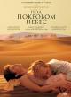 Смотреть фильм Под покровом небес онлайн на Кинопод бесплатно