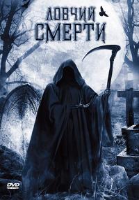 Смотреть Ловчий смерти онлайн на Кинопод бесплатно