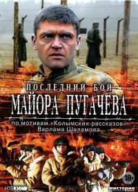 Смотреть Последний бой майора Пугачева онлайн на Кинопод бесплатно