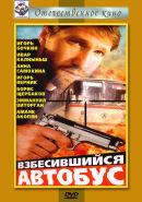 Смотреть фильм Взбесившийся автобус онлайн на Кинопод бесплатно