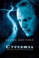 Смотреть фильм Стрекоза онлайн на KinoPod.ru платно