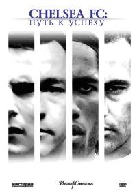 Смотреть Chelsea FC: Путь к успеху онлайн на Кинопод бесплатно