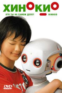 Смотреть Хинокио онлайн на Кинопод бесплатно