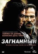 Смотреть фильм Загнанный онлайн на KinoPod.ru бесплатно