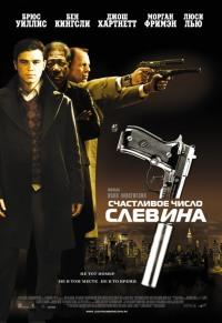 Смотреть Счастливое число Слевина онлайн на KinoPod.ru бесплатно