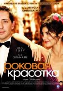 Смотреть фильм Роковая красотка онлайн на KinoPod.ru платно