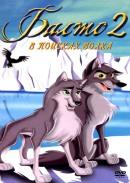Смотреть фильм Балто 2: В поисках волка онлайн на Кинопод бесплатно