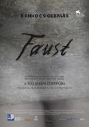 Смотреть фильм Фауст онлайн на Кинопод бесплатно