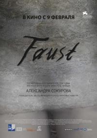 Смотреть Фауст онлайн на Кинопод бесплатно