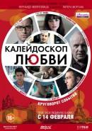 Смотреть фильм Калейдоскоп любви онлайн на KinoPod.ru бесплатно