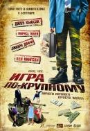 Смотреть фильм Игра по-крупному онлайн на KinoPod.ru бесплатно