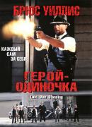 Смотреть фильм Герой – одиночка онлайн на KinoPod.ru платно