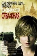 Смотреть фильм Отважная онлайн на KinoPod.ru платно