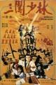 Смотреть фильм Чужаки в монастыре Шаолинь онлайн на Кинопод бесплатно