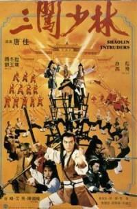 Смотреть Чужаки в монастыре Шаолинь онлайн на Кинопод бесплатно