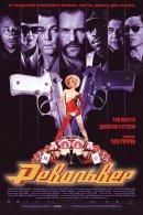 Смотреть фильм Револьвер онлайн на KinoPod.ru бесплатно