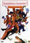 Смотреть фильм Полицейская академия 5: Место назначения – Майами Бич онлайн на Кинопод бесплатно