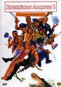 Смотреть Полицейская академия 5: Место назначения – Майами Бич онлайн на Кинопод бесплатно