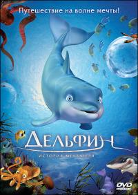Смотреть Дельфин: История мечтателя онлайн на Кинопод бесплатно