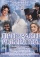 Смотреть фильм Призраки Рождества онлайн на Кинопод бесплатно