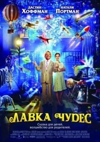 Смотреть Лавка чудес онлайн на Кинопод бесплатно
