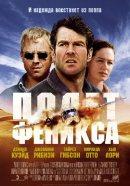 Смотреть фильм Полет Феникса онлайн на KinoPod.ru платно