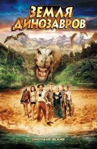 Смотреть Земля динозавров: Путешествие во времени онлайн на Кинопод бесплатно