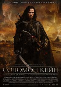 Смотреть Соломон Кейн онлайн на Кинопод бесплатно