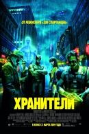 Смотреть фильм Хранители онлайн на KinoPod.ru платно