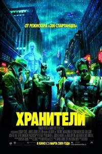 Смотреть Хранители онлайн на KinoPod.ru бесплатно