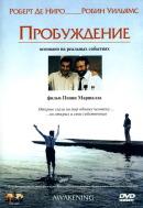 Смотреть фильм Пробуждение онлайн на KinoPod.ru платно