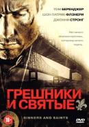 Смотреть фильм Грешники и святые онлайн на Кинопод бесплатно