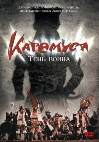 Смотреть Кагемуся: Тень воина онлайн на Кинопод бесплатно