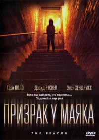 Смотреть Призрак у маяка онлайн на Кинопод бесплатно