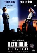 Смотреть фильм Неспящие в Сиэтле онлайн на KinoPod.ru платно